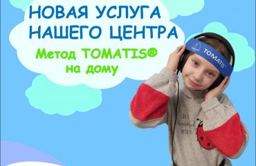 Томатис-терапия у Вас дома