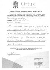отзыв о центре ORTUS